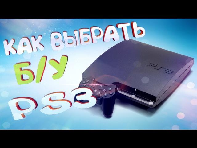 КАК ВЫБРАТЬ Б/У PlayStation 3, НА ЧТО ОБРАТИТЬ ВНИМАНИЕ?
