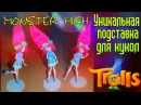 DIY УНИКАЛЬНАЯ ПОДСТАВКА для РОЗОЧКИ ТРОЛЛИ для кукол Монстер Хай Monster High