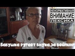 бабушка ругается с внуком вейпером