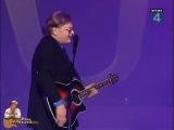 Юрий Антонов - На высоком берегу. 1998