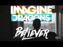 На русском: Imagine Dragons — BELIEVER (Acoustic Cover)