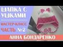 Вязание крючком детской шапочки с бантом и ушками для девочки. Част - 2 (накладочк