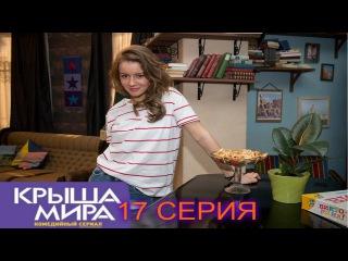 Крыша мира 17 серия 1 сезон - русский сериал HD