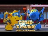 Супер Крылья - Джетт и его друзья  -  41. Львиный  танец