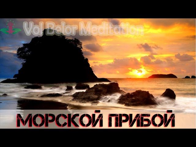 Звуки моря: морской прибой, шум волн, релакс | The Sound Of Waves (Vol Belor Meditation 2017)