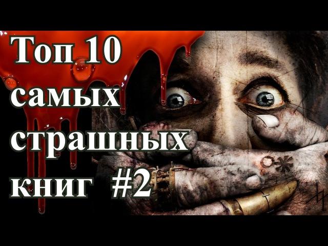 Топ 10 самых страшных книг 2 | самые страшные книги | топ 10 самых страшных книг