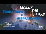 Astroneer - Полет веры и исследования! p.s What the fk