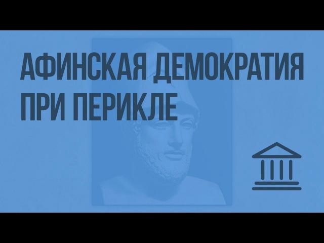 V - IV вв. до н.э. - Афинская демократия