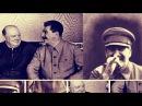Дело Иосифа Сталина - Краткая история холодной войны