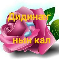 Лиля Хисматуллина