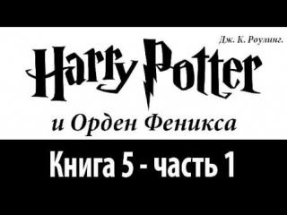 Гарри Поттер - книга 5 часть 1 - Орден феникса - Аудиокнига