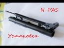 4 Установка N-PAS в KJW M4A1 bolt v.2