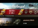 СУ-85И  Как я заваншотил 6 танков подряд. Карелия – Стандартный бой. (WOT 0.9.2 Full HD)