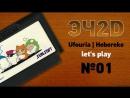 ЭЧ2D Let's Play 1й выпуск Ufouria Hebereke NES