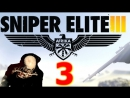Прохождение Sniper Elite 3 3 часть Ущелье халфайи 1 эпизод