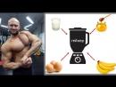 Как сделать домашний протеин для роста
