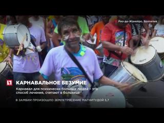 Пациенты психической больницы приняли участие в карнавале в Рио-де-Жанейро
