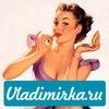 Vladimirka.Ru - женский сайт города Владимира