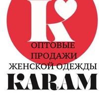 KaramSHOP ПРЯМОЙ ПОСТАВЩИК ОПТ Одежда