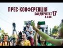 Прес конференція організаторів Бандерштату у Луцьку 25 04 17р