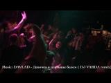 DAVLAD - Девочка в платьице белом ( DJ VARDA remix)