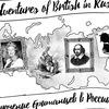 Open lessons @ British Book Centre