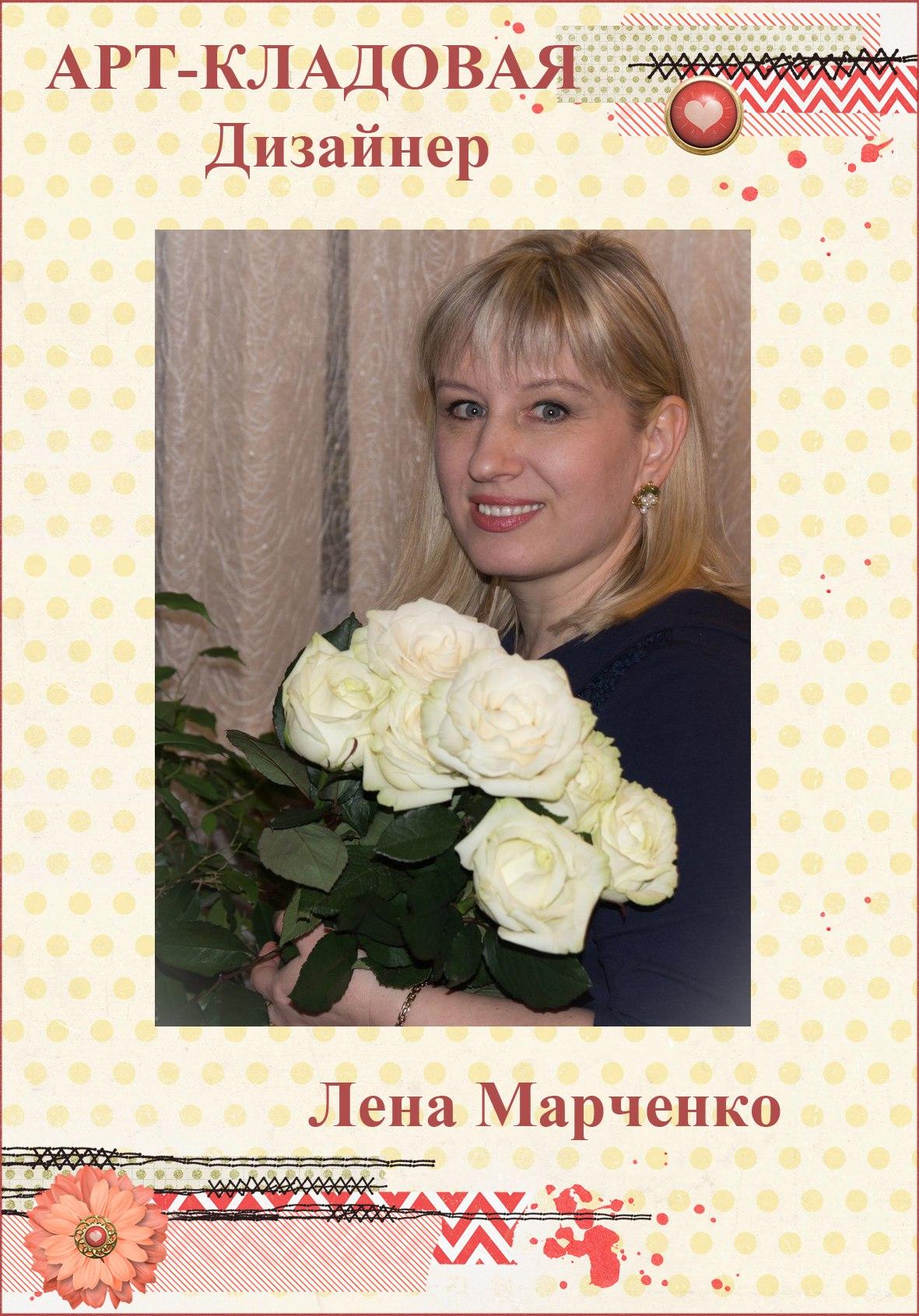 Лена Марченко