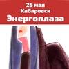 Первый выпускной показ дизайнеров в Хабаровске