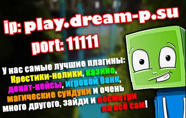 » Вас приветствует игровой проект серверов DreamPlace для версии MCPE 1.0.5-1.0.7
