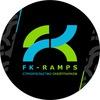 FK-ramps | СКЕЙТПАРКИ | СКЕЙТ ПАРКИ | МИНИРАМПЫ