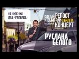 Итоги розыгрыша двух билетов на сольный концерт Руслана Белого!
