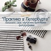 "Фототур ""Практика в Петербурге"""