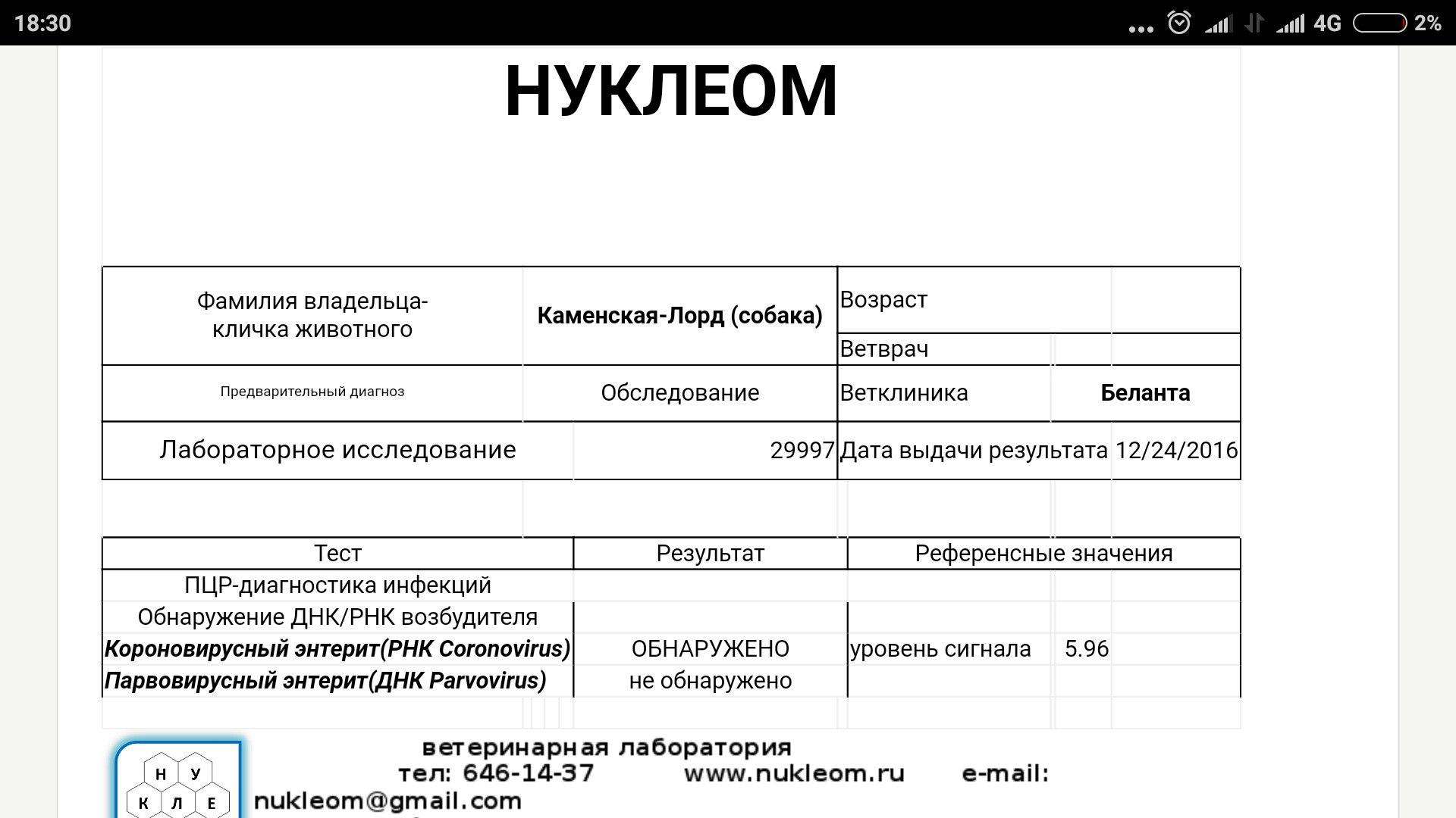 Москва, Лорд, кобель 17 Дек 2007 - Страница 3 EmN7q9Yoh-M