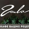 Кафе ГАЛА Пермь