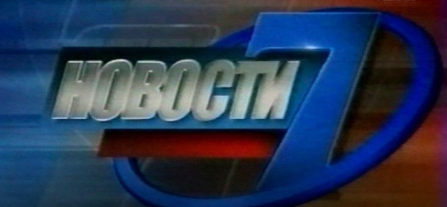 Новости-7 (7ТВ, 06.09.2003) Футбол. Россия - Ирландия 1:1, Хоккей...