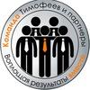"Команда ""Тимофеев и партнеры"""
