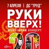"""РУКИ ВВЕРХ! - 07.04.17 - ДС """"Труд"""" - Иркутск"""