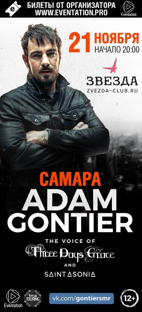 Афиша Самара Adam Gontier / 21.11.2017 / САМАРА