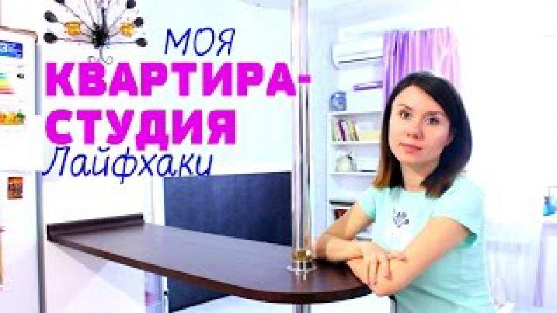 10 СУПЕР ИДЕЙ для маленькой квартиры ЛАЙФХАКИ для КВАРТИРЫ СТУДИИ