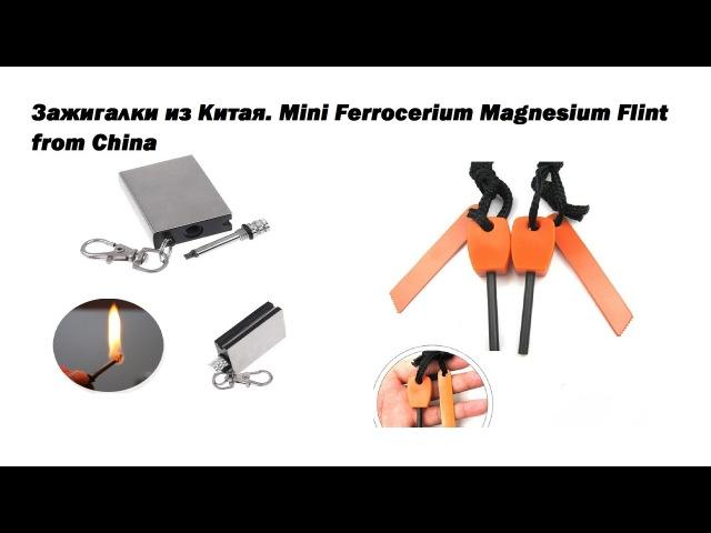 Зажигалки из Китая. Mini Ferrocerium Magnesium Flint from China