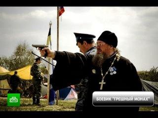 ГРЕШНЫЙ МОНАХ (2016) Русские фильмы.Боевики криминал 2016 КИНО .