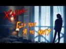 Ханна - Без тебя я не могу Премьера клипа, 2016