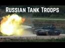 Танковые Войска ВС РФ Russian Tank Troops