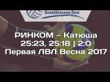 РИНКОМ  Катюша  2523 , 2518  20  БЛВЛ Весна 2017  3 Тур