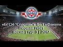 БГСК Спартак 6-1 Факел БЛФЛ весна тур 3 2017