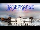 Зоя Ященко feat. Белая гвардия - Зазеркалье Альбом 2016