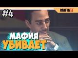 Mafia 2 Прохождение на русском - В ожидании Mafia 3 - Часть 4