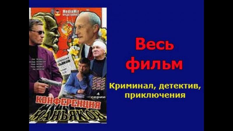 Конференция маньяков Весь фильм - криминальный детективный сериал