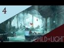 В деревню Капилли [Child of Light 4]