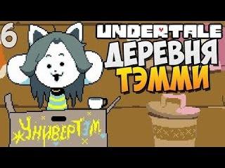 UNDERTALE - Дом Напстаблука и ТЭММИ? #6